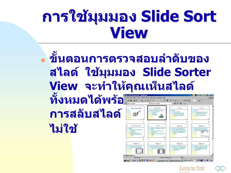 การใช้มุมมอง Slide Sort View