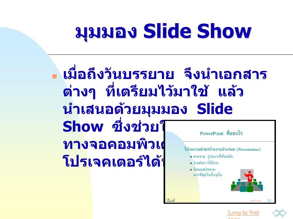 มุมมอง Slide Show