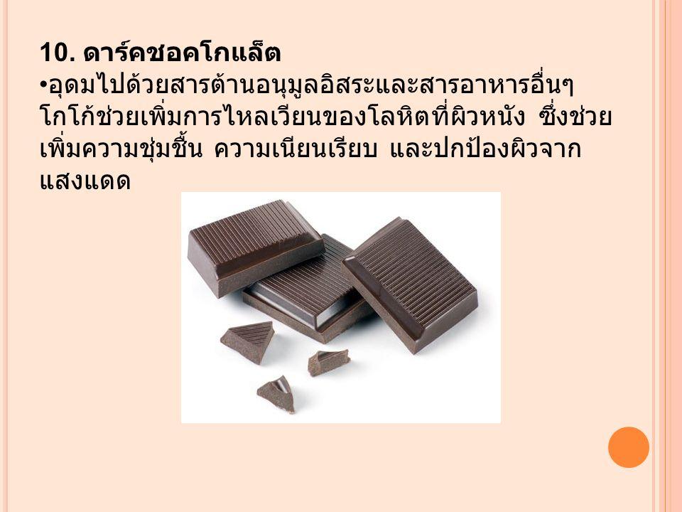 10. ดาร์คชอคโกแล็ต