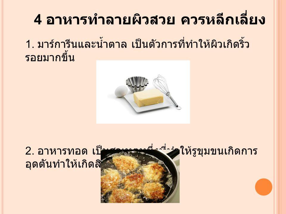 4 อาหารทำลายผิวสวย ควรหลีกเลี่ยง