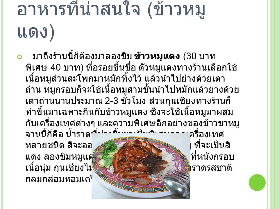 อาหารที่น่าสนใจ (ข้าวหมูแดง)