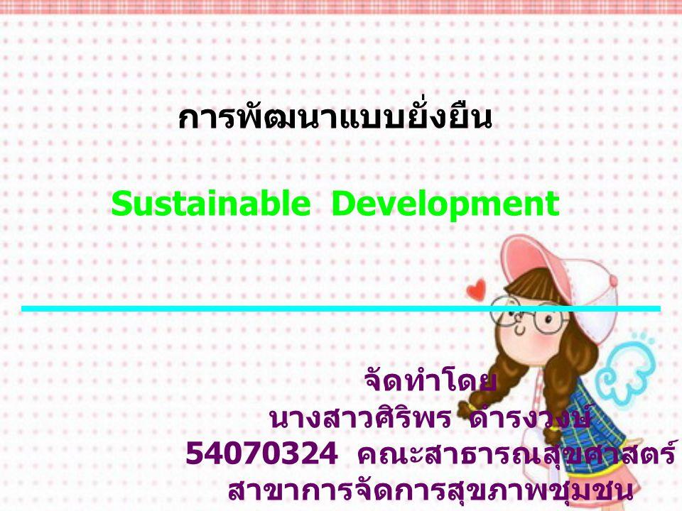 การพัฒนาแบบยั่งยืน Sustainable Development