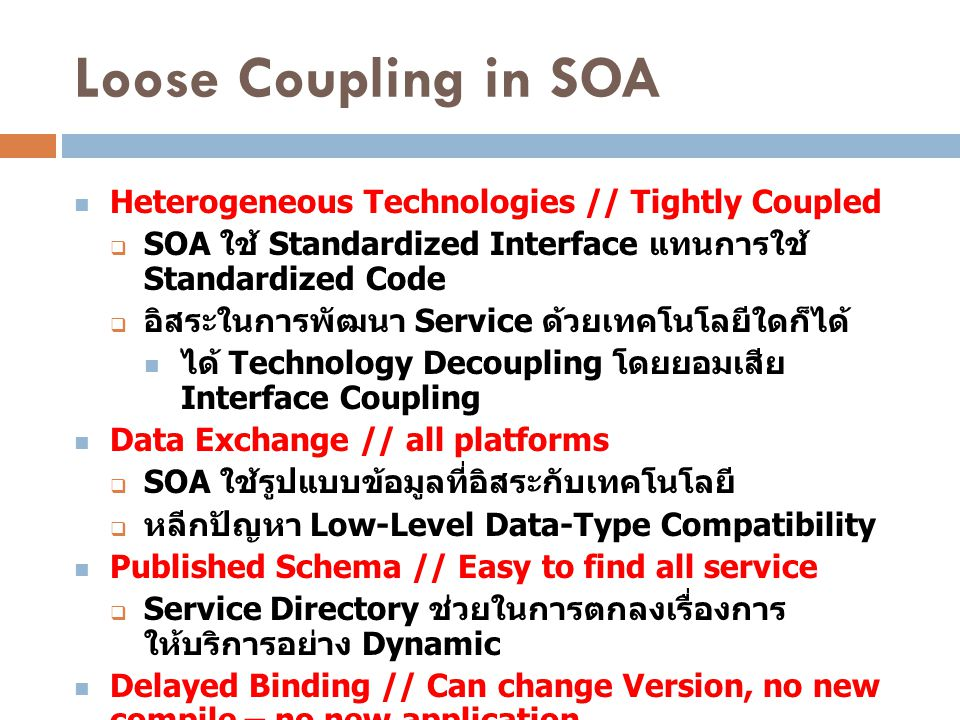 Loose Coupling in SOA Heterogeneous Technologies // Tightly Coupled