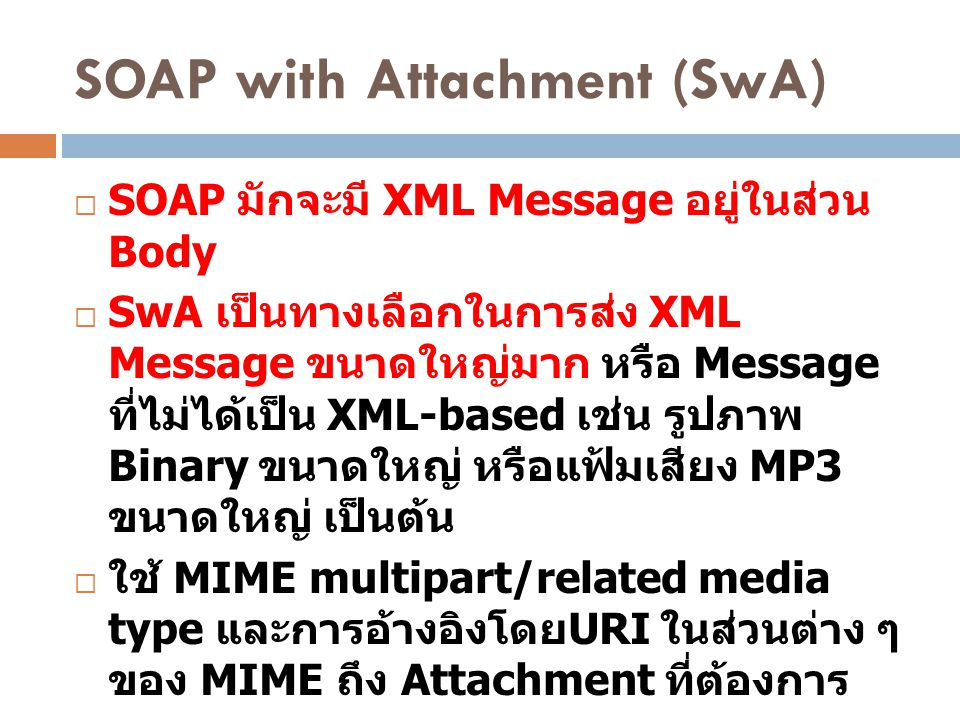SOAP with Attachment (SwA)