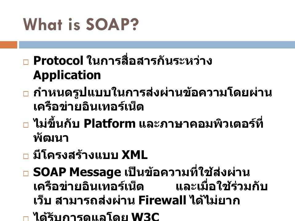 What is SOAP Protocol ในการสื่อสารกันระหว่าง Application