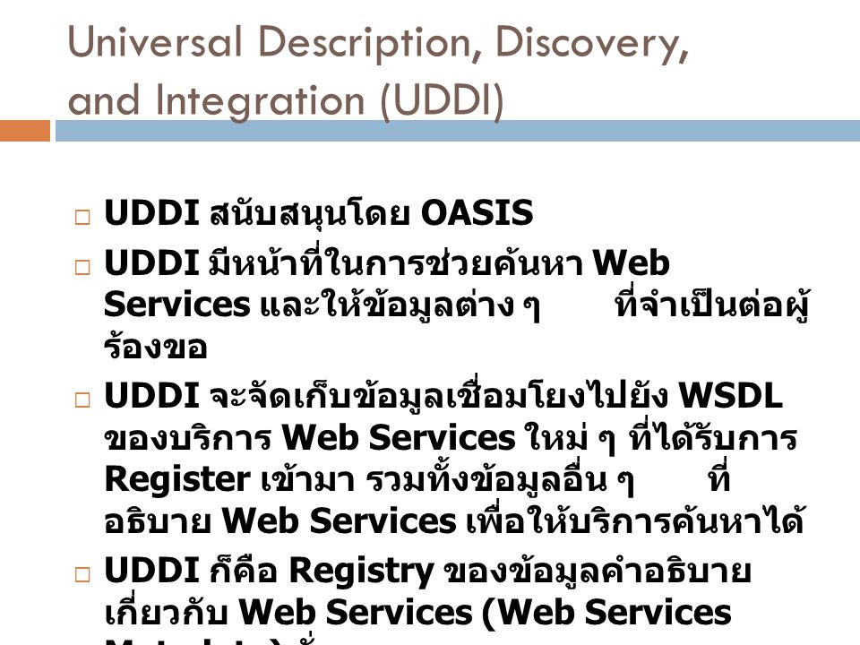 Universal Description, Discovery, and Integration (UDDI)