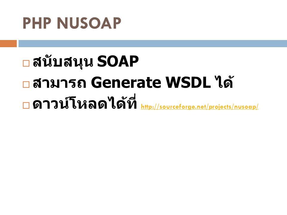 PHP NUSOAP สนับสนุน SOAP สามารถ Generate WSDL ได้