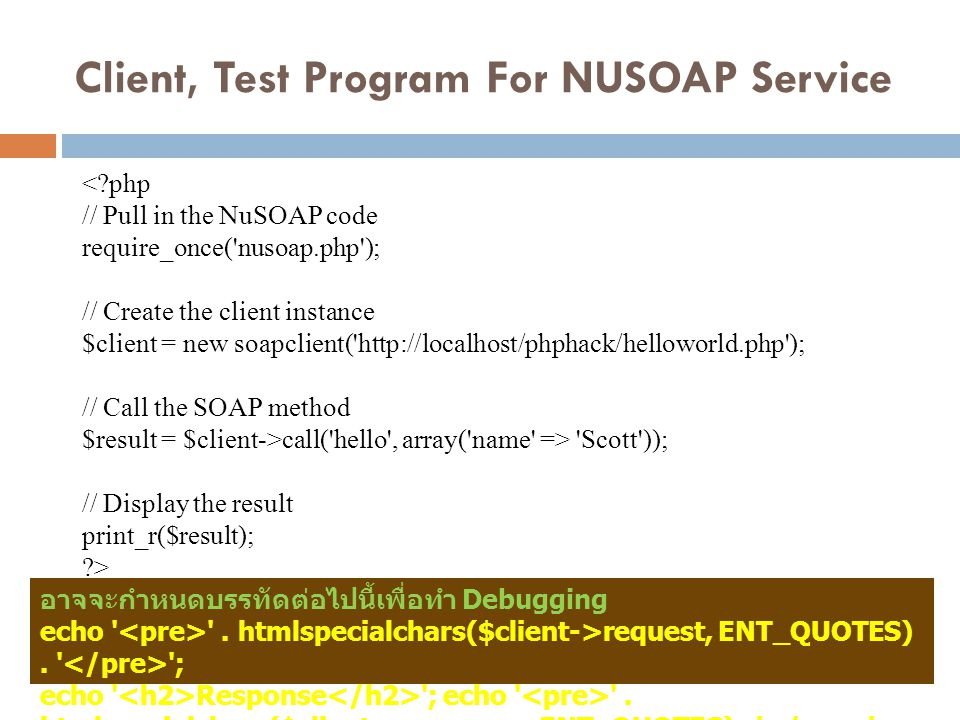 Client, Test Program For NUSOAP Service
