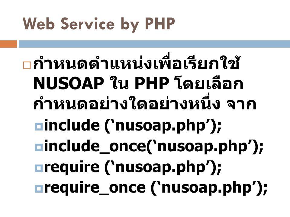 Web Service by PHP กำหนดตำแหน่งเพื่อเรียกใช้ NUSOAP ใน PHP โดยเลือกกำหนดอย่างใดอย่างหนึ่ง จาก. include ('nusoap.php');