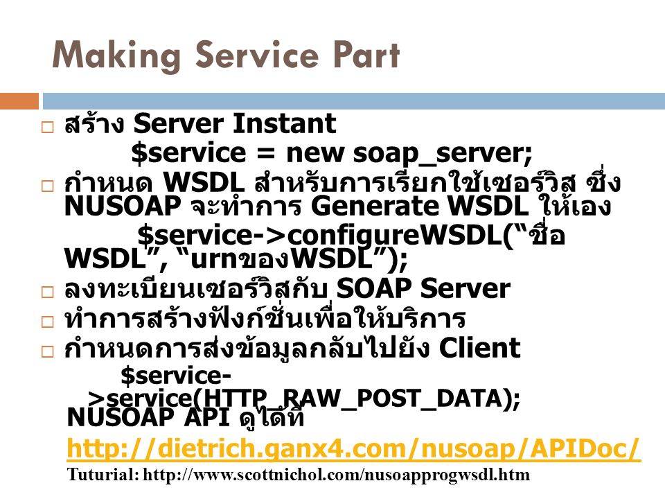 Making Service Part สร้าง Server Instant $service = new soap_server;