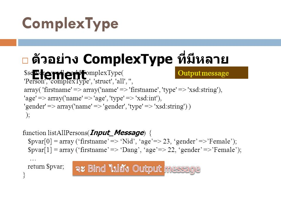 ComplexType ตัวอย่าง ComplexType ที่มีหลาย Element