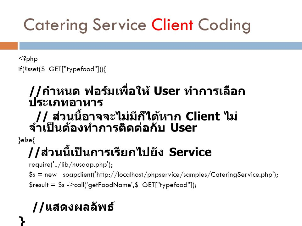 Catering Service Client Coding