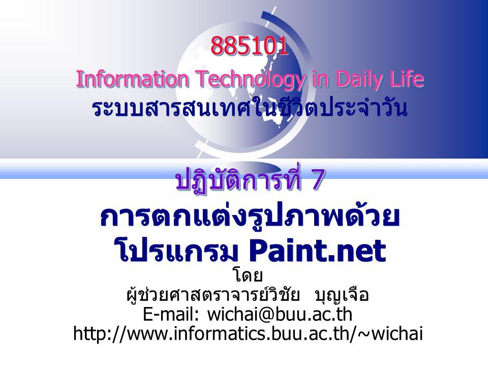 13 July 2002 885101 Information Technology in Daily Life ระบบสารสนเทศในชีวิตประจำวัน ปฏิบัติการที่ 7 การตกแต่งรูปภาพด้วยโปรแกรม Paint.net.