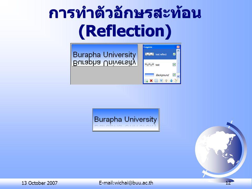 การทำตัวอักษรสะท้อน(Reflection)