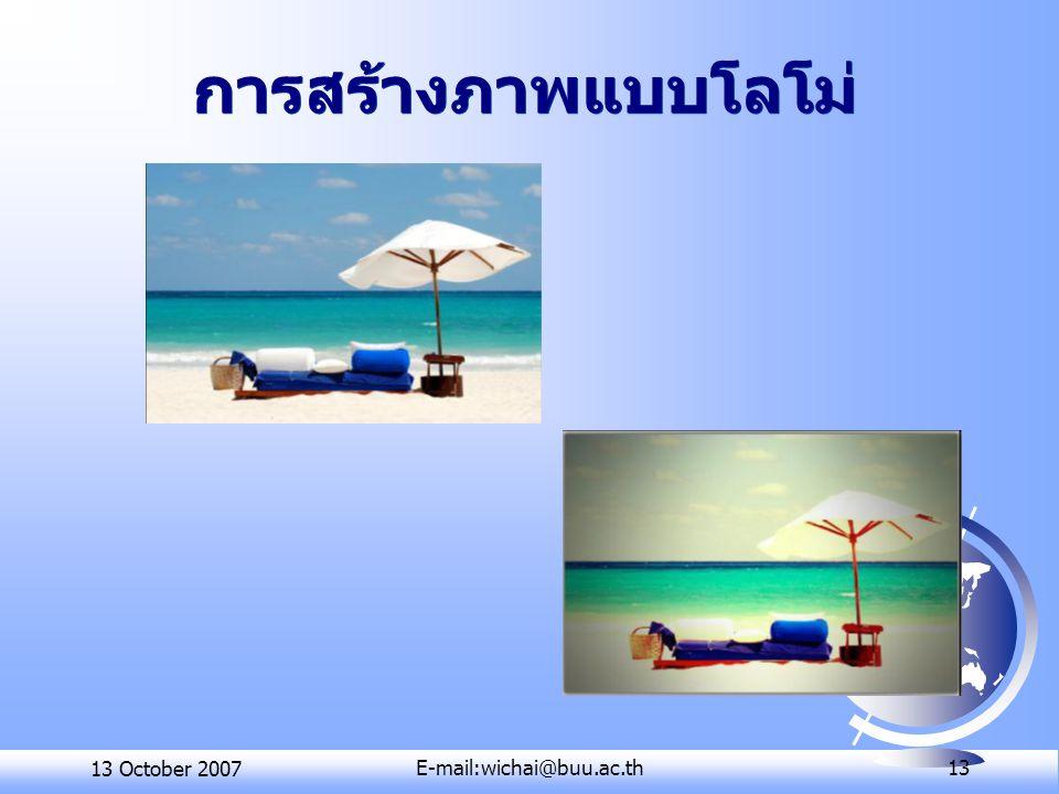 การสร้างภาพแบบโลโม่ 13 October 2007 E-mail:wichai@buu.ac.th