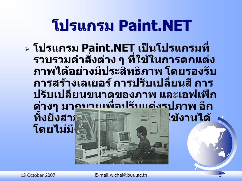 โปรแกรม Paint.NET