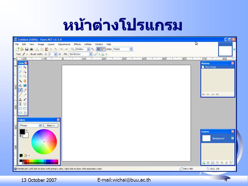 หน้าต่างโปรแกรม 13 October 2007 E-mail:wichai@buu.ac.th