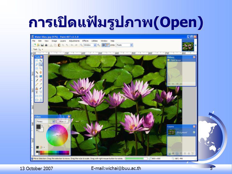การเปิดแฟ้มรูปภาพ(Open)