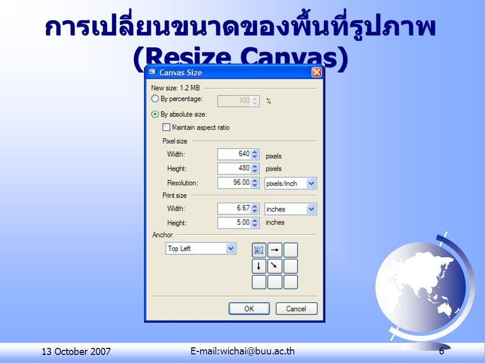 การเปลี่ยนขนาดของพื้นที่รูปภาพ (Resize Canvas)