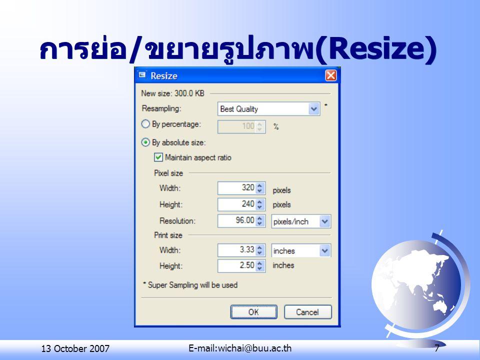 การย่อ/ขยายรูปภาพ(Resize)