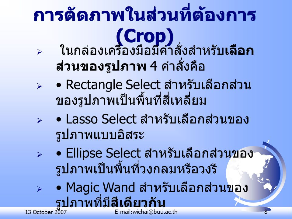 การตัดภาพในส่วนที่ต้องการ(Crop)