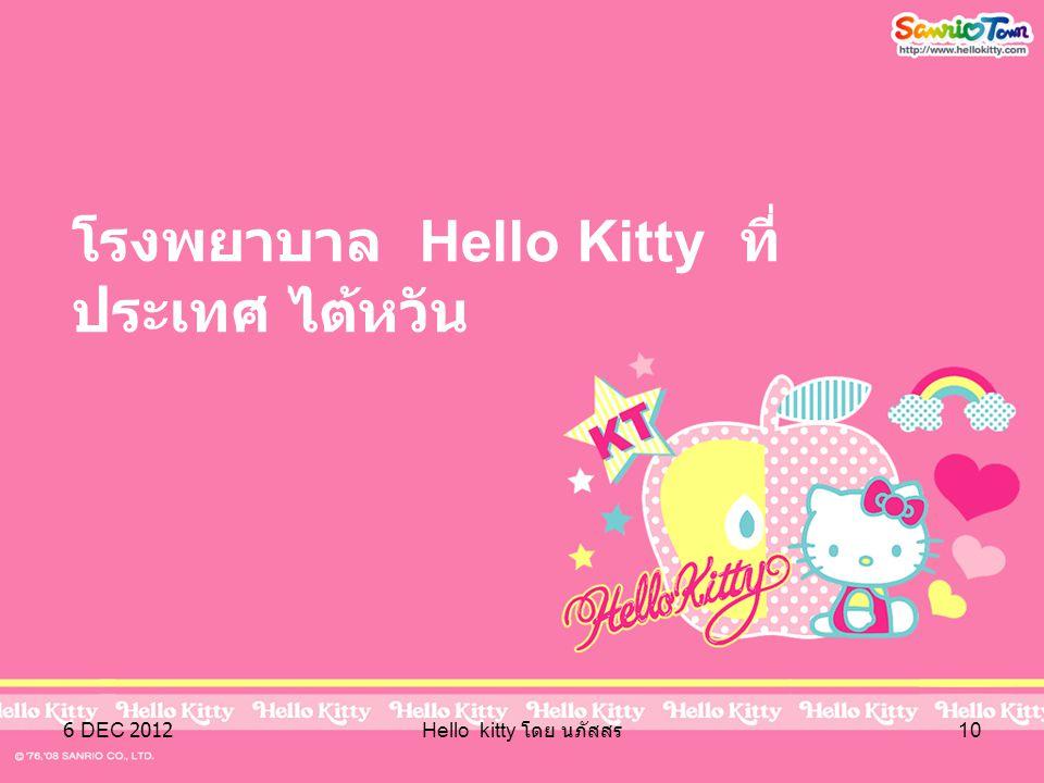 โรงพยาบาล Hello Kitty ที่ประเทศ ไต้หวัน
