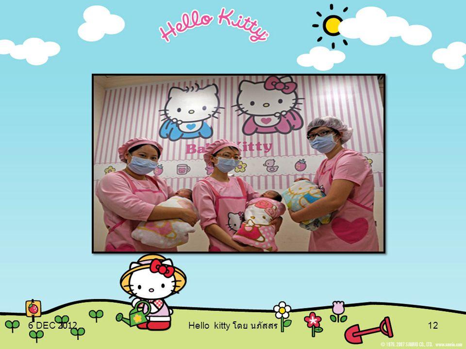 6 DEC 2012 Hello kitty โดย นภัสสร