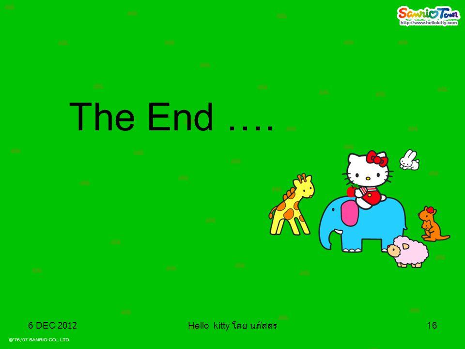 The End …. 6 DEC 2012 Hello kitty โดย นภัสสร