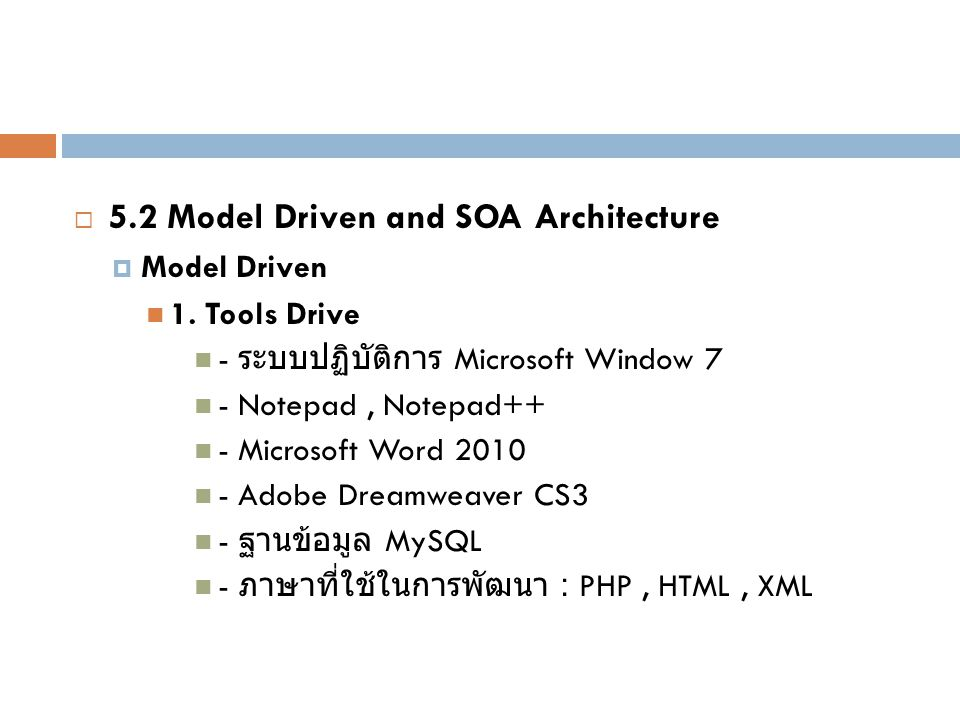 5.2 Model Driven and SOA Architecture