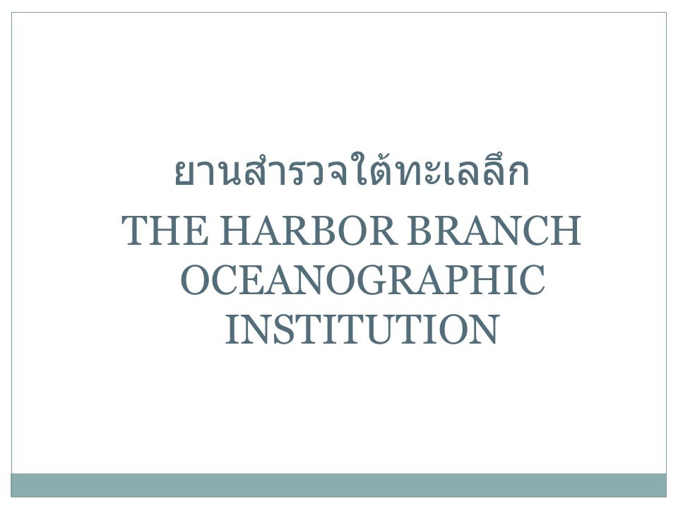 THE HARBOR BRANCH OCEANOGRAPHIC INSTITUTION