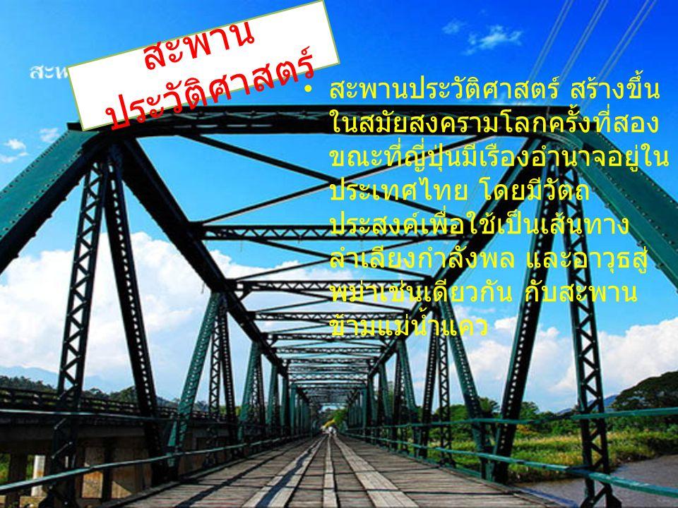 สะพานประวัติศาสตร์