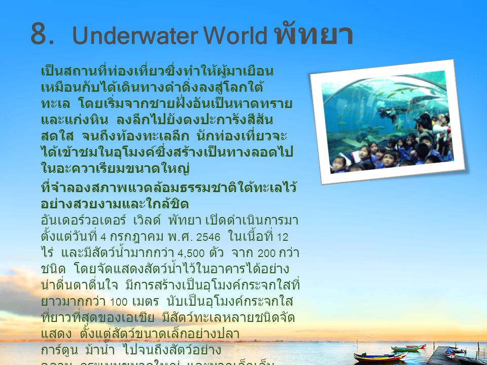 8. Underwater World พัทยา
