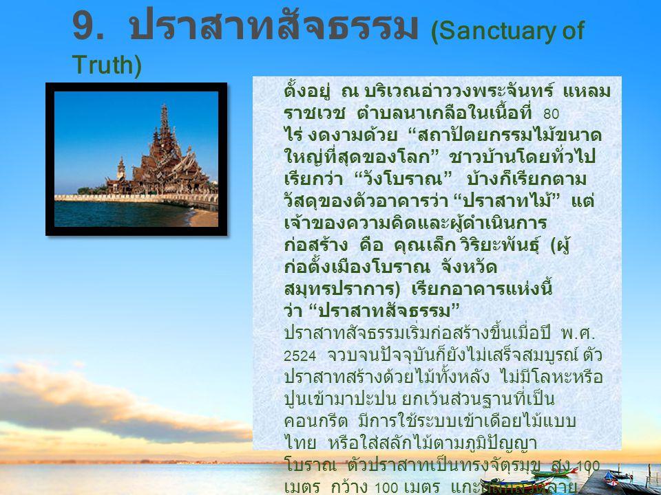 9. ปราสาทสัจธรรม (Sanctuary of Truth)