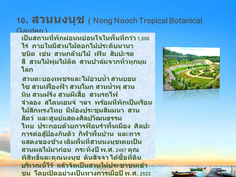 10. สวนนงนุช ( Nong Nooch Tropical Botanical Garden )