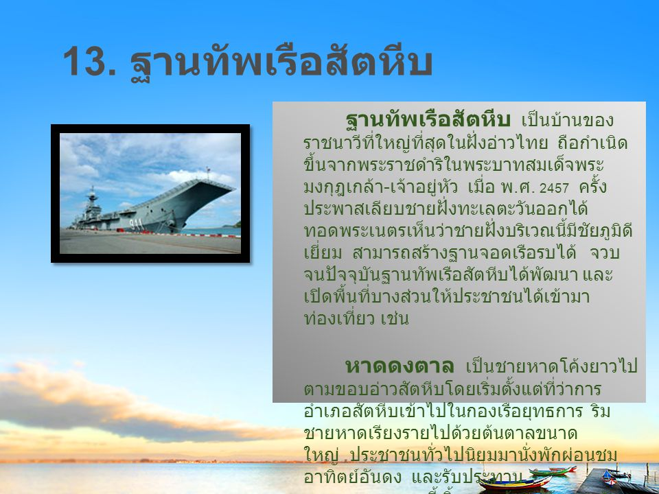 13. ฐานทัพเรือสัตหีบ