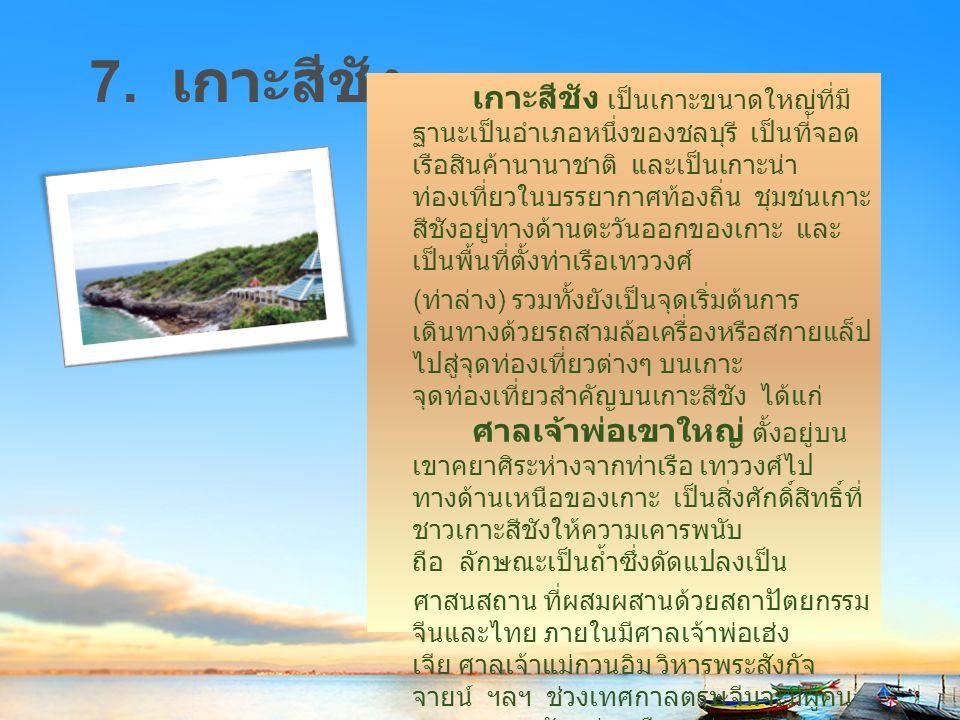 7. เกาะสีชัง