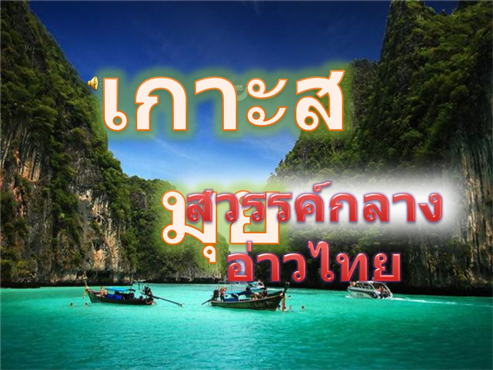 เกาะสมุย สวรรค์กลางอ่าวไทย