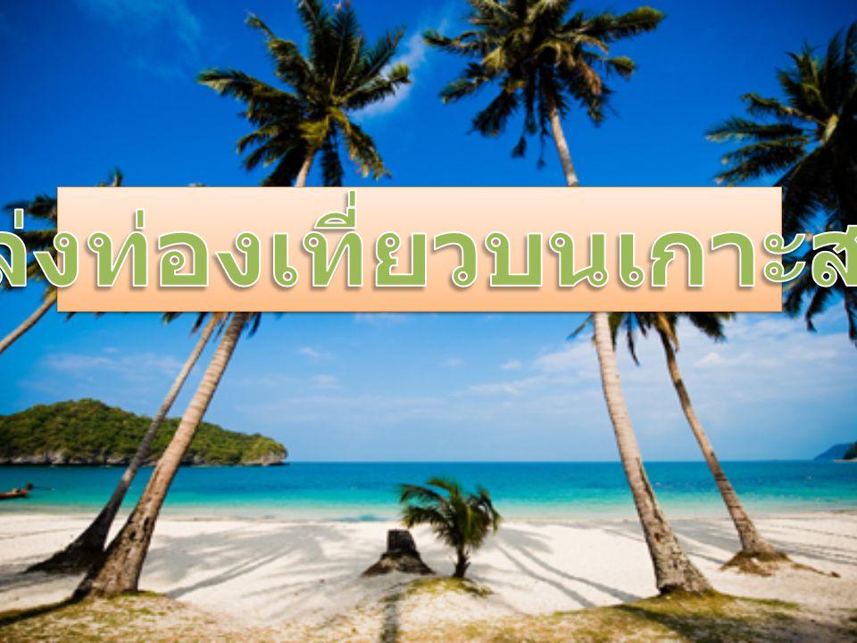 แหล่งท่องเที่ยวบนเกาะสมุย