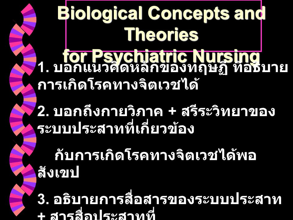 Biological Concepts and Theories for Psychiatric Nursing