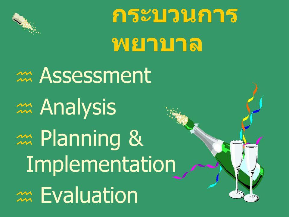 กระบวนการพยาบาล Assessment Analysis Planning & Implementation