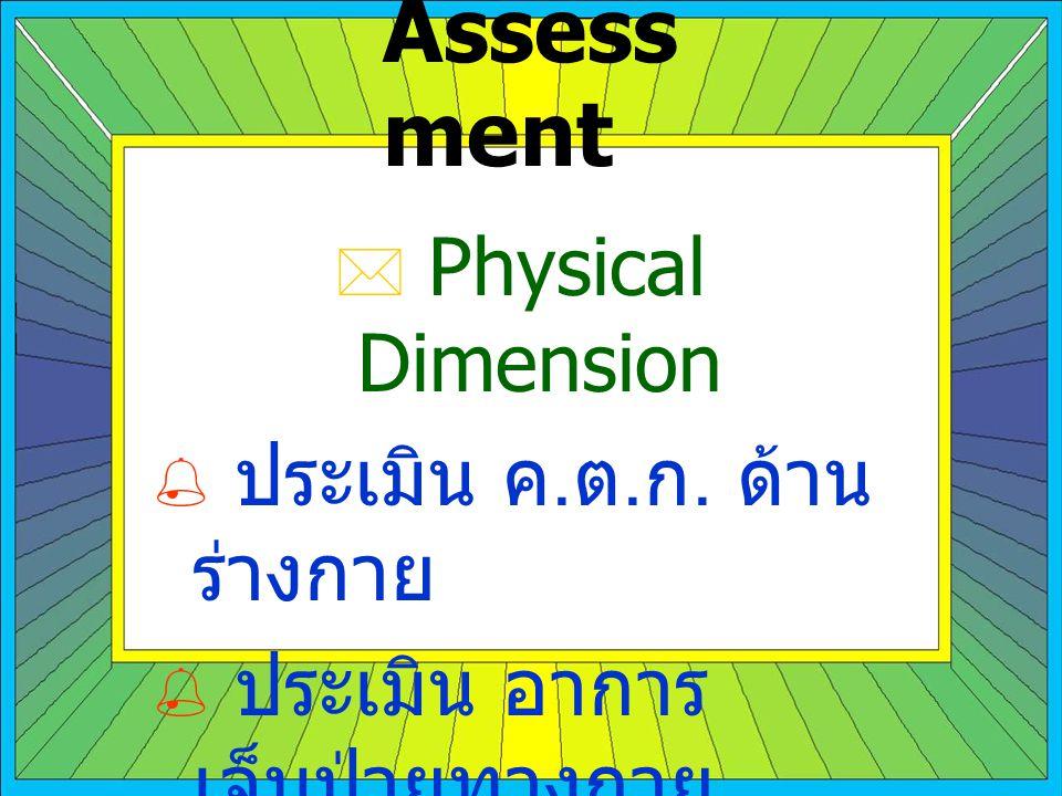Assessment Physical Dimension ประเมิน ค.ต.ก. ด้านร่างกาย