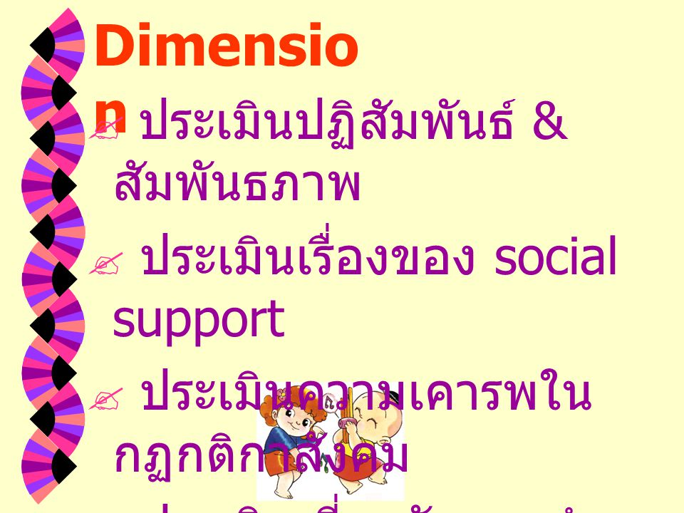 Social Dimension ประเมินปฏิสัมพันธ์ & สัมพันธภาพ