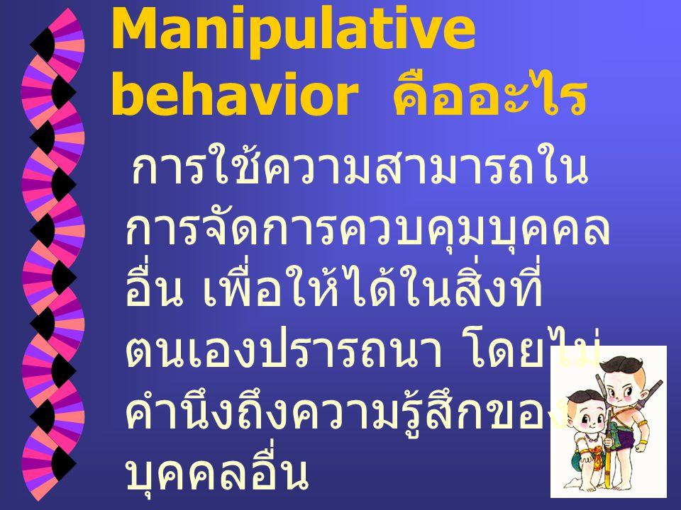 Manipulative behavior คืออะไร