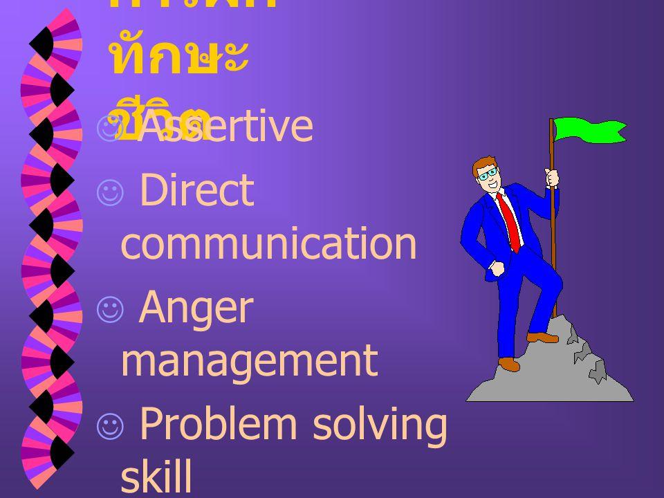 การฝึกทักษะชีวิต Assertive Direct communication Anger management