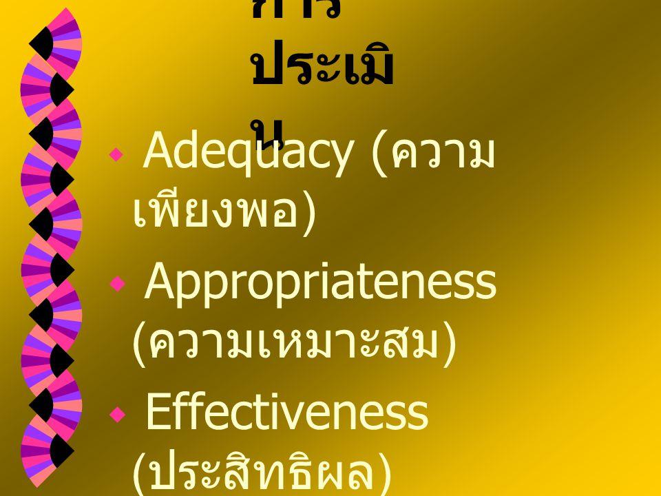 การประเมิน Appropriateness (ความเหมาะสม) Effectiveness (ประสิทธิผล)