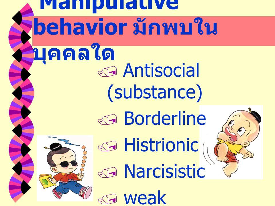 Manipulative behavior มักพบในบุคคลใด