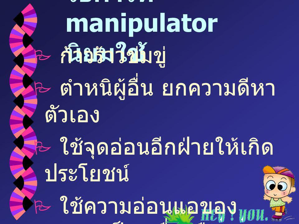 วิธีการที่ manipulator นิยมใช้