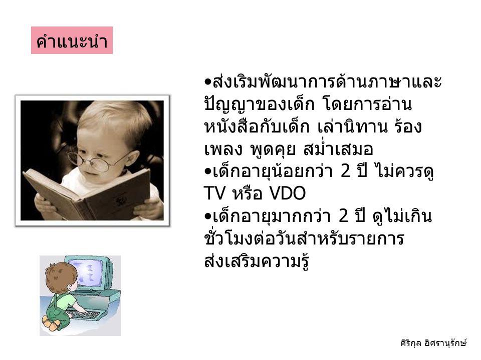 เด็กอายุน้อยกว่า 2 ปี ไม่ควรดูTV หรือ VDO