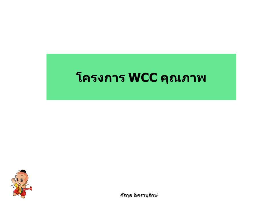 โครงการ WCC คุณภาพ ศิริกุล อิศรานุรักษ์