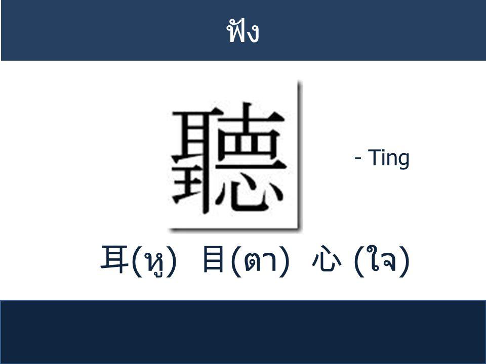 ฟัง - Ting 耳(หู) 目(ตา) 心 (ใจ)
